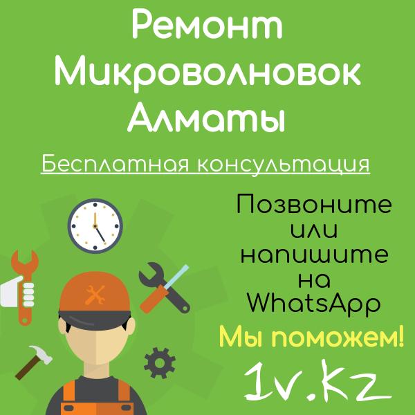 Ремонт микроволновок в Алматы