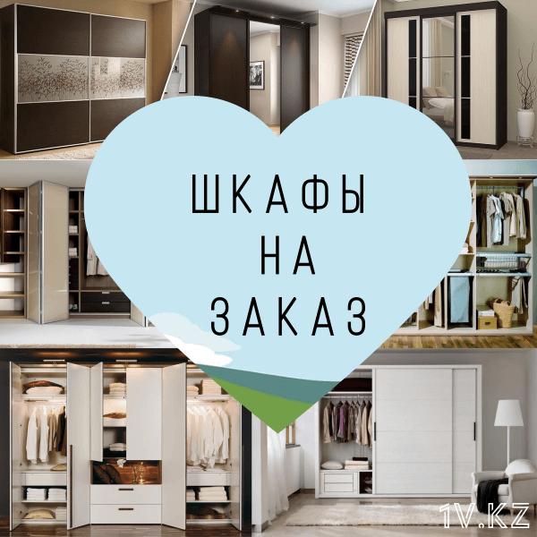 Шкафы на заказ в Алматы