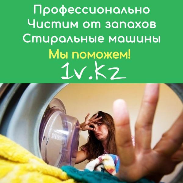 Чистка стиральных машин в Алматы