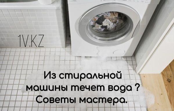Из стиральной машины течет вода