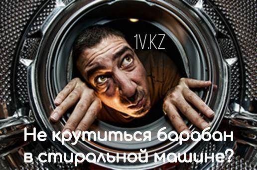 Не крутиться барабан в стиральной машине