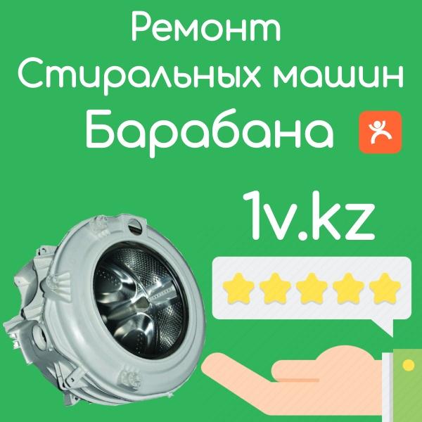 Ремонт барабана стиральной машины в Алматы