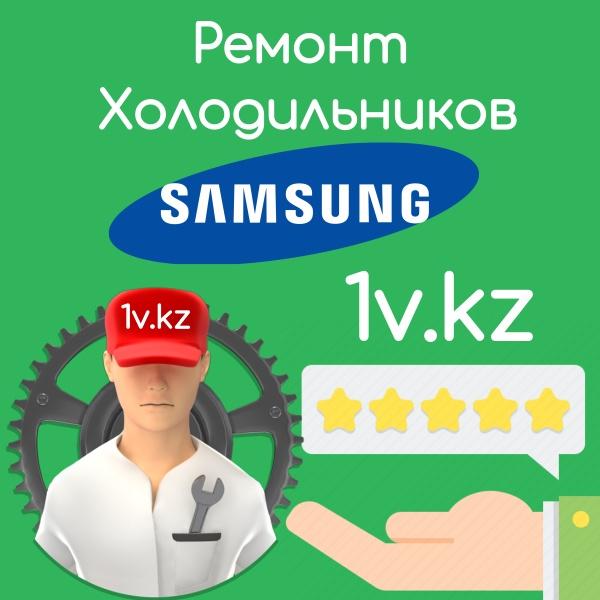 Ремонт холодильников SAMSUNG в Алматы