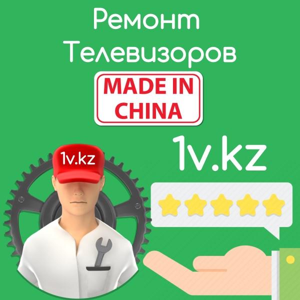 Ремонт китайских телевизоров в Алматы