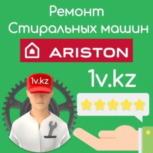 Ремонт стиральных машин Ariston в Алматы