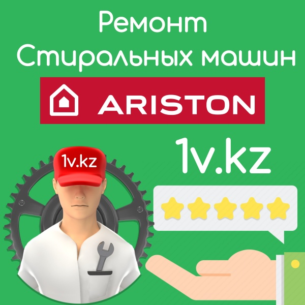 Ремонт стиральных машин Hotpoint-Ariston в Алматы