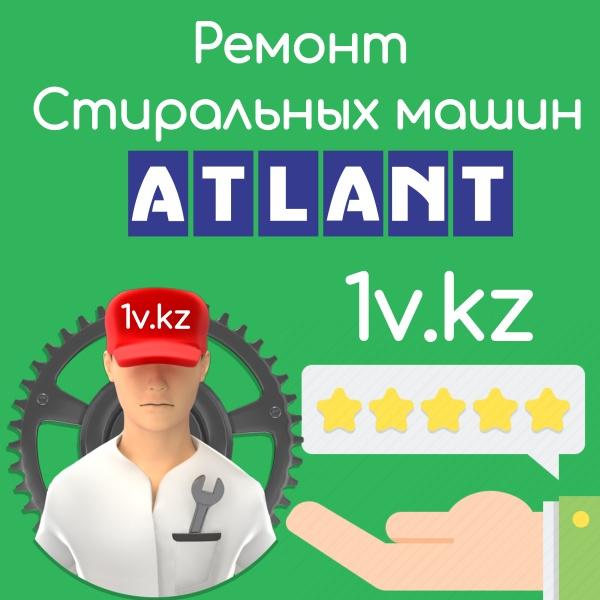 Ремонт стиральных машин Atlant в Алматы