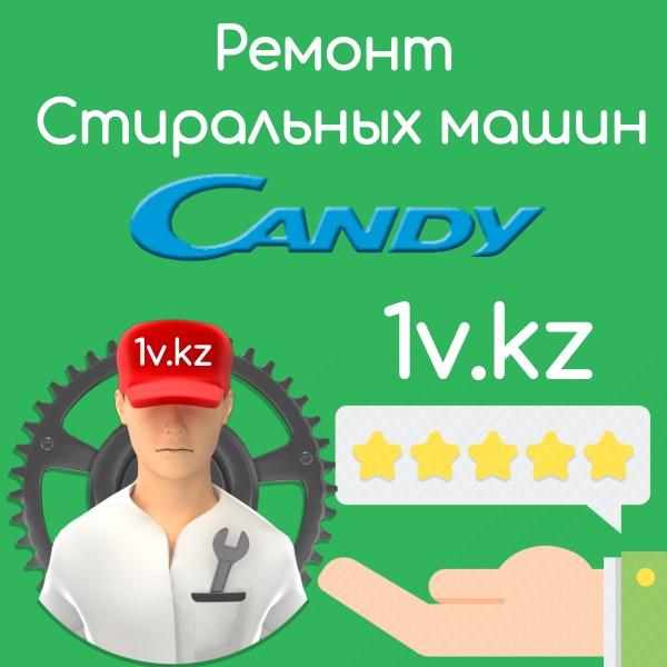 Ремонт стиральных машин Candy в Алматы