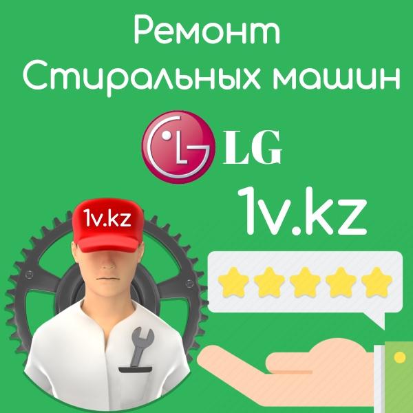Ремонт стиральных машин LG в Алматы