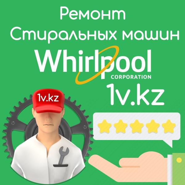 Ремонт стиральных машин WHIRLPOOL в Алматы