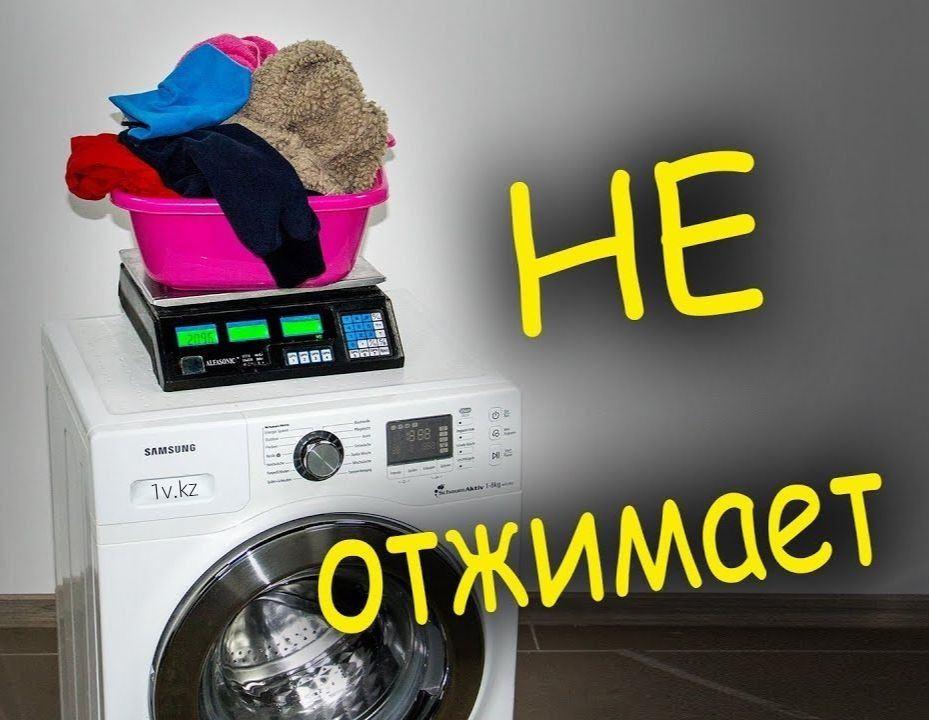 Стиральная машина не отжимает одежду
