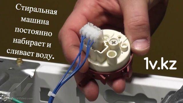 Стиральная машина постоянно набирает и сливает воду