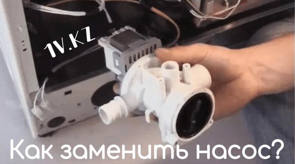 Как самостоятельно поменять насос в стиральной машине?